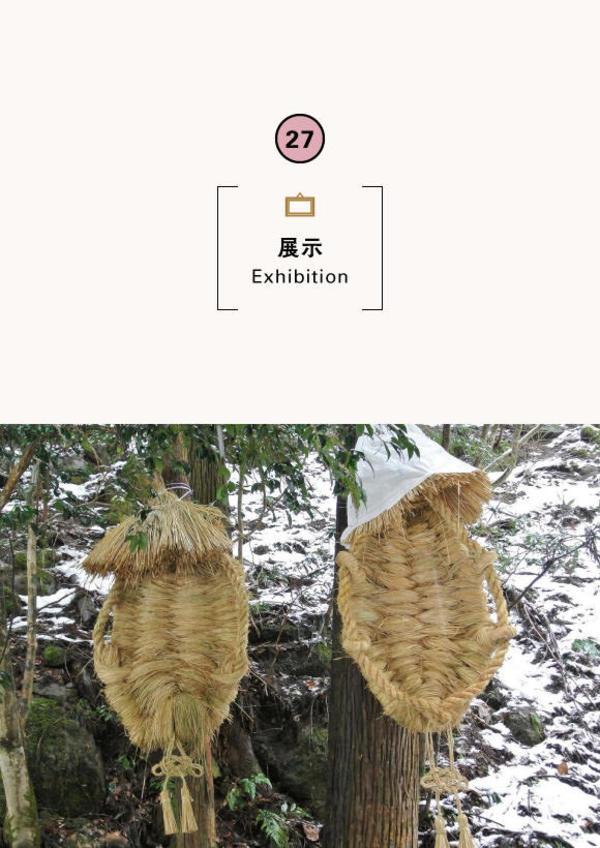 第42回企画展「ふるさとの宝もの~三方・清滝・西気地区の文化遺産~」