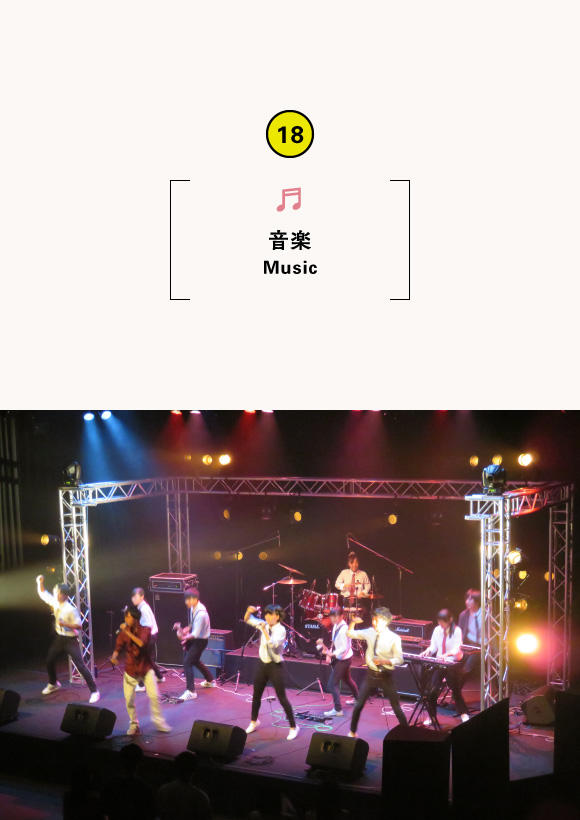 高校生バンド☆バトル