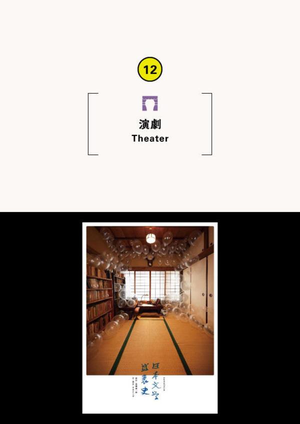 青年団『日本文学盛衰史』公開リハーサル