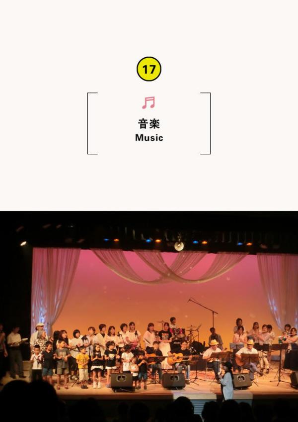 ミュージック☆バッグ2018