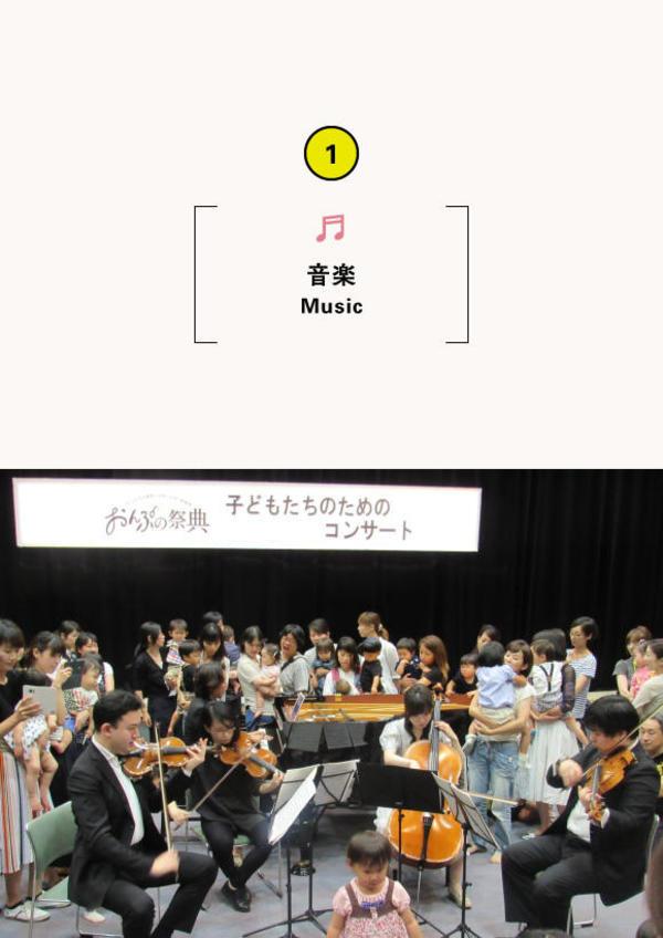 おんぷの祭典 子どもたちのためのコンサート