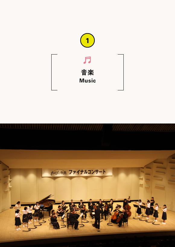 Music Note Festival-Hall Concert