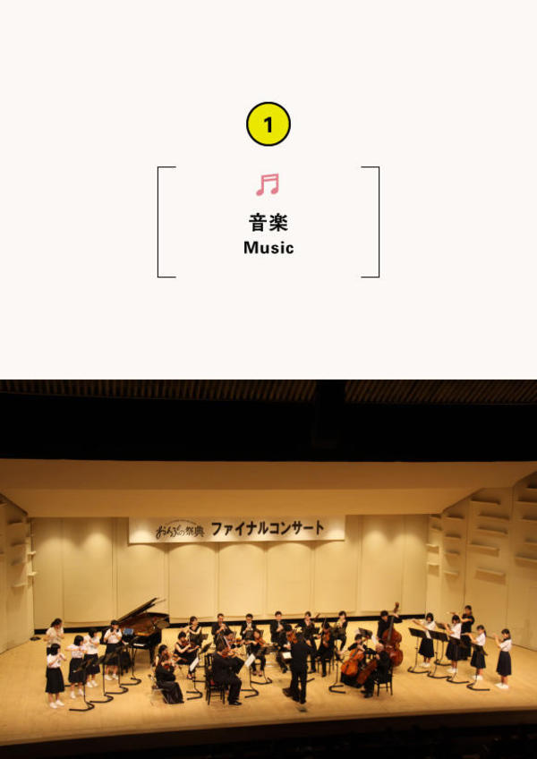 おんぷの祭典 ホールコンサート