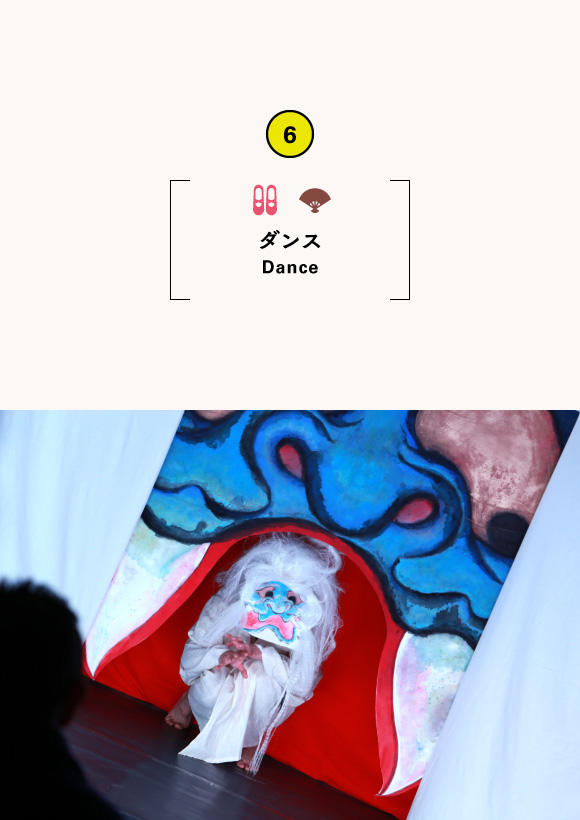 目黑大路/ゑびす大黑座『妖怪屋敷de妖怪ショー!!』豊岡公演