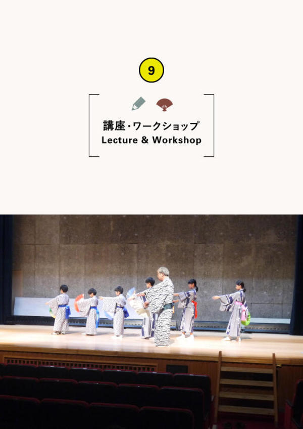 Izushi Eirakukan Kids Kabuki Workshop
