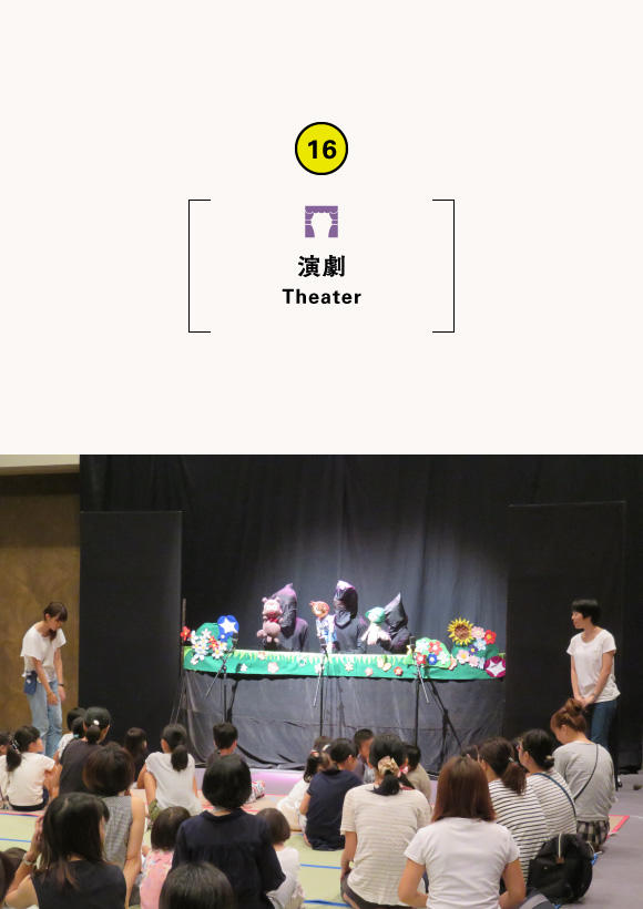 A play by Kobe University Research Group for Children's Culture