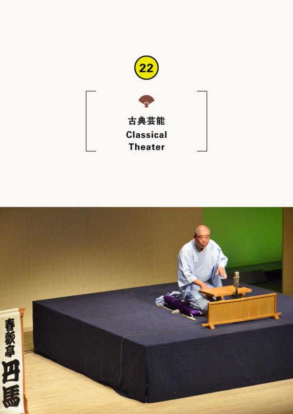 プラザ寄席「第26回ふれ愛亭」