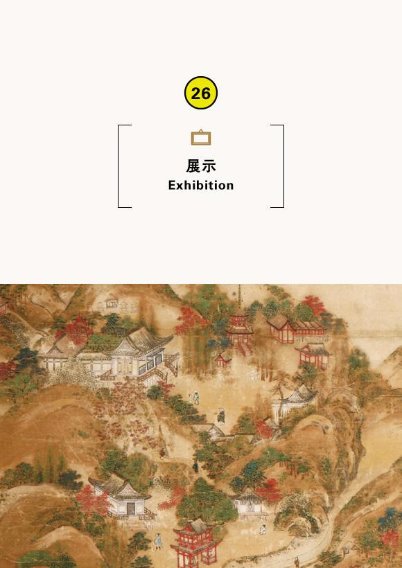 第43回企画展「城崎温泉守護の寺 温泉寺展」