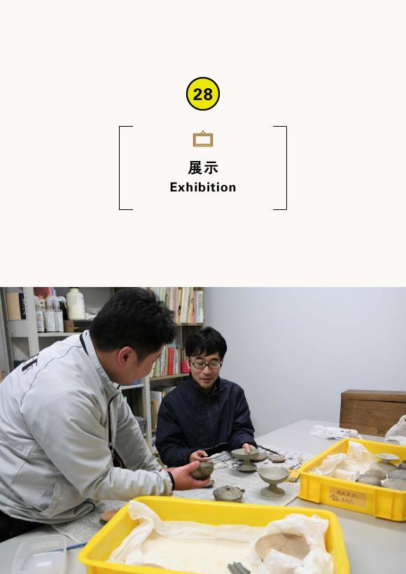 第44回企画展「学芸員のおしごと」