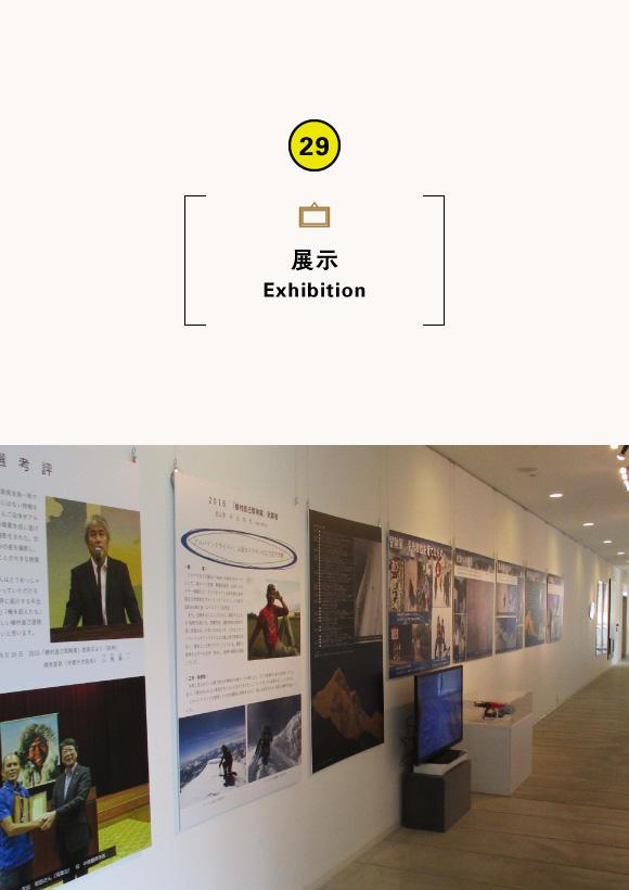 Exhibition of Yasunaga Ogita, awardee of the 2017 Uemura Naomi Adventure Award