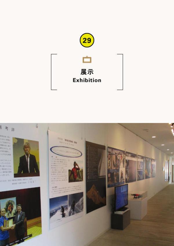2017「植村直己冒険賞」受賞者 荻田泰永特別展