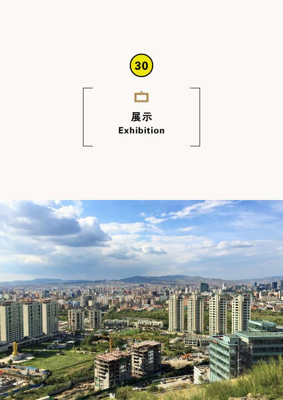 第75回企画展「モンゴル国へ行ってきた!!―首都ウランバートルの現在―」