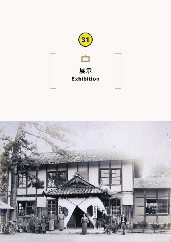 第76回企画展「公文書と資料から見る近代の資母村」