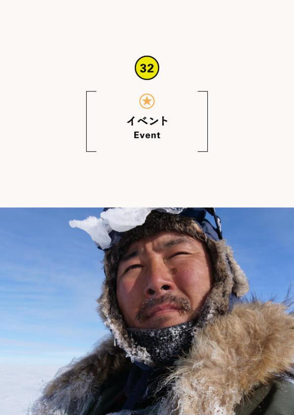 2017「植村直己冒険賞」授賞式