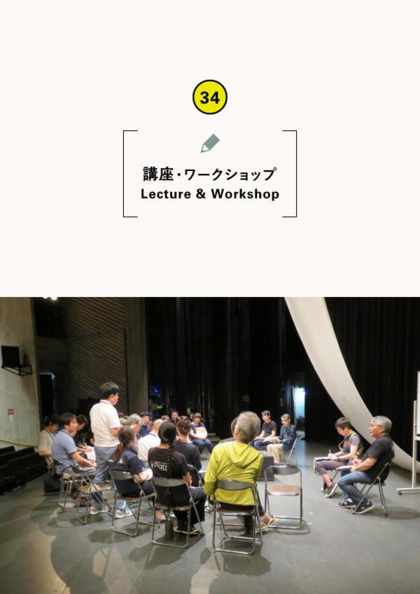 アートスクール2018~地域文化を支える人材養成プログラム~