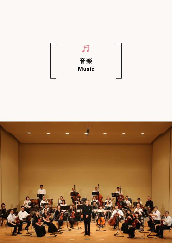 Toyooka Shitsunai Gassoudan (Chamber Orchestra) Concert