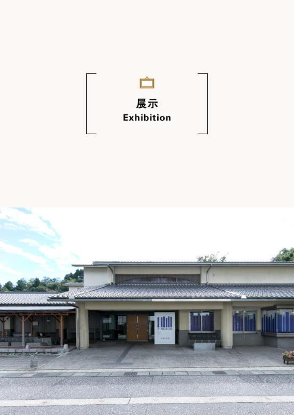 企画展「文学と演劇と城崎温泉」