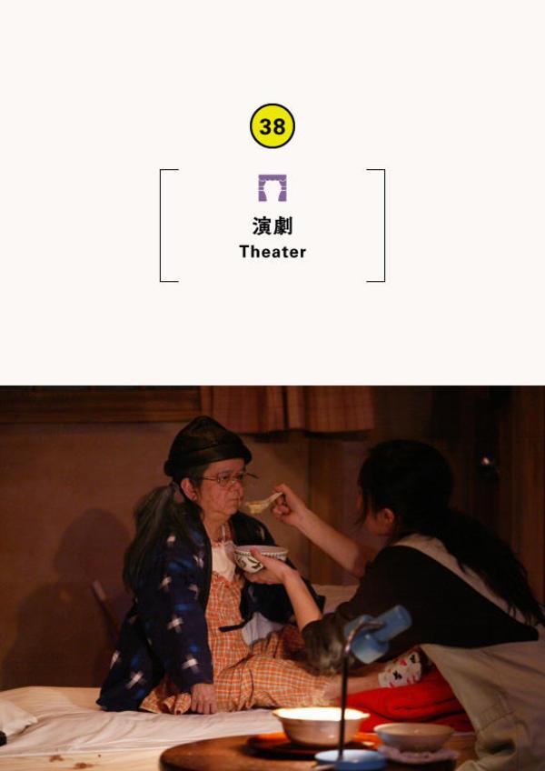 "Niwa Gekidan Penino ""Egao no toride (The Fortress of Smiles)"""