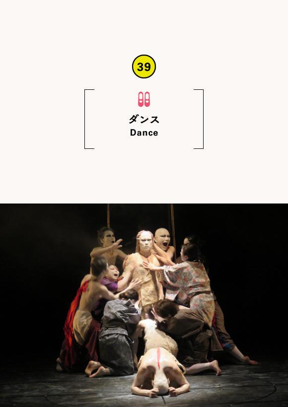 IKKO TAMURA, Dairakudakan Butoh performance