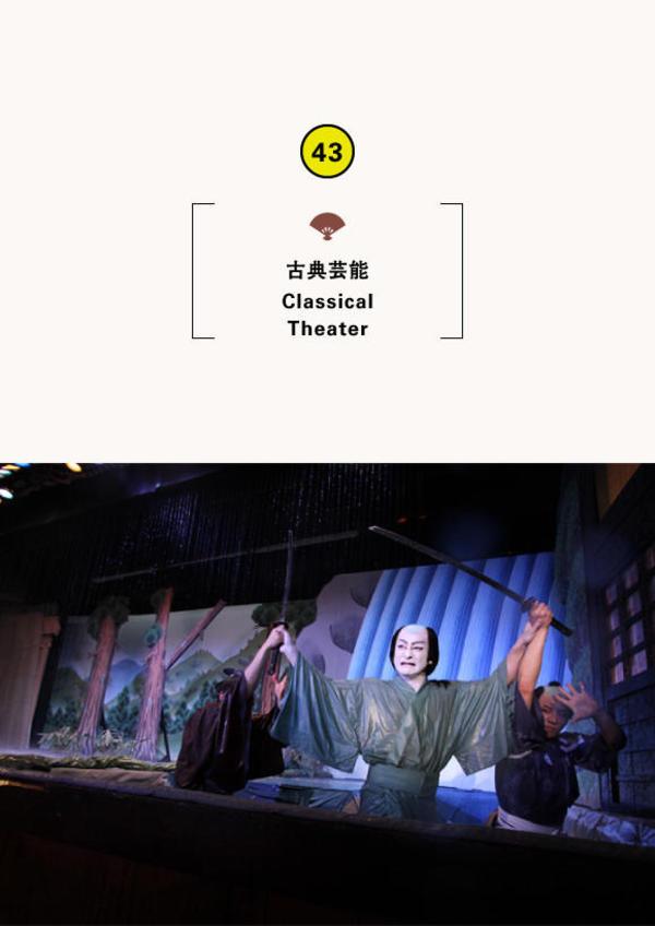 第11回永楽館歌舞伎