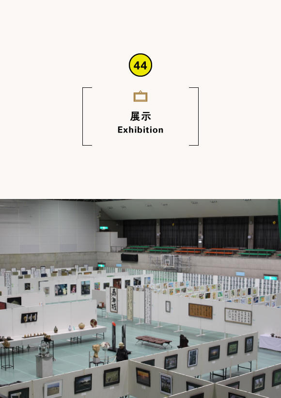 The 69th Toyooka Art Exhibition