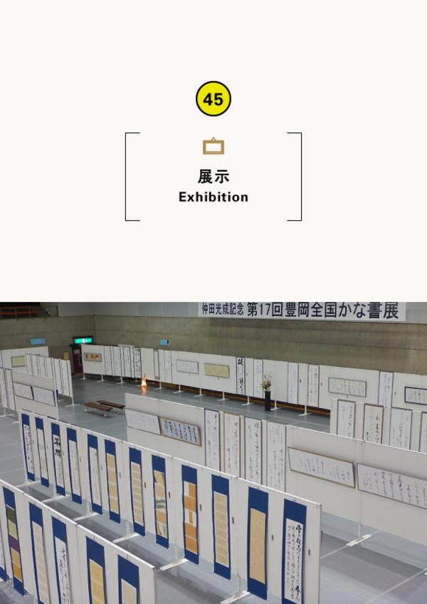 仲田光成記念第18回豊岡全国かな書展