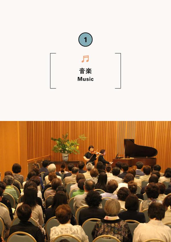 おんぷの祭典 サロンコンサート