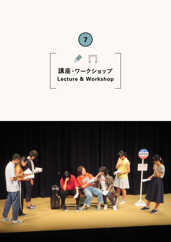 劇の学校―次世代アートプログラム―