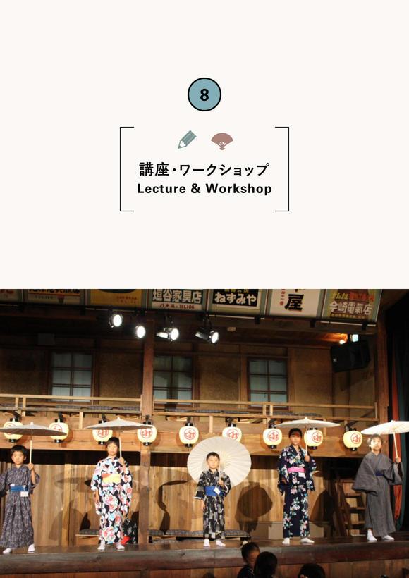 出石永楽館子ども歌舞伎ワークショップ