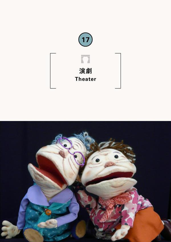 クラルテ人形劇場~こどもからおとなまで~