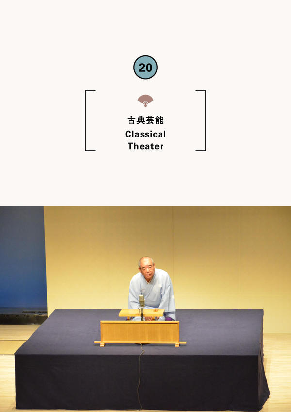 プラザ寄席「第28回ふれ愛亭」