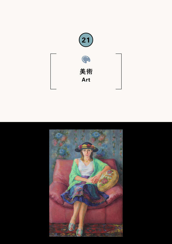 Sei(セイ)―伊藤清永×伊藤晴子 親子展―