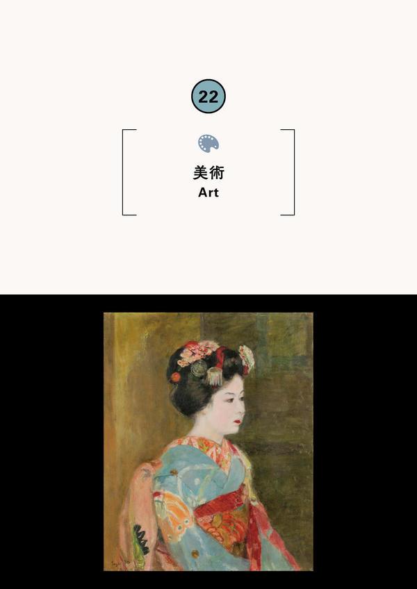 日本女性の美―浮世絵の装い・清永の裸婦―