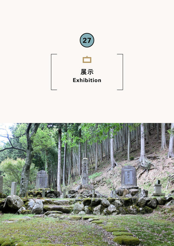 第78回企画展「公文書と資料からみる近代の高橋村」