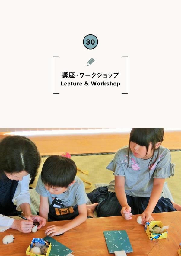 豊岡だからこそできるミュージアム・ワークショップツアー ~夏休みの宿題(自由工作)にも役立つ~