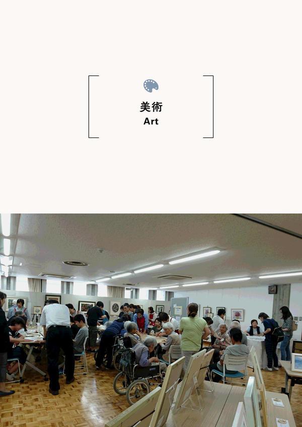 押し花アートふうの会 第20回記念作品展
