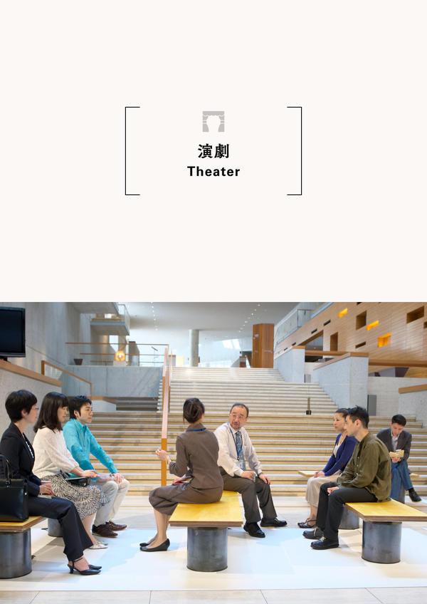 Toyooka Theater Festival No.0