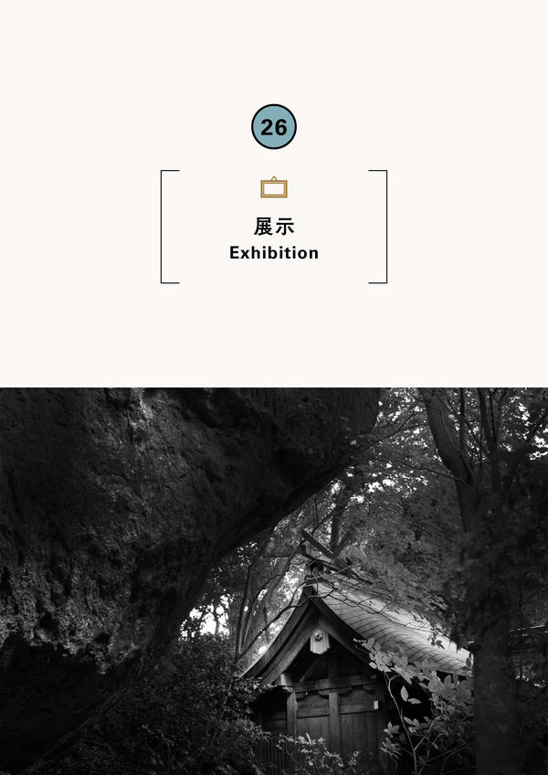 『起源~宗像三宮』増浦行仁写真展 宗像・冲ノ島と関連遺産群(2017年ユネスコ世界遺産登録)