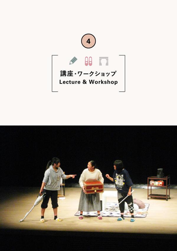 【Theater School】 Tajima High School Art Festival