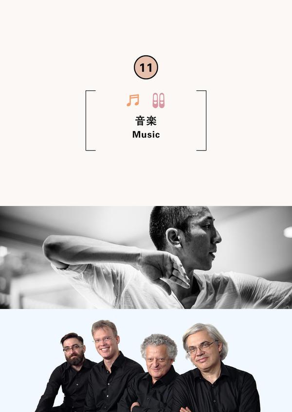 小㞍健太(ダンス)×アルディッティ弦楽四重奏団(音楽)公開稽古
