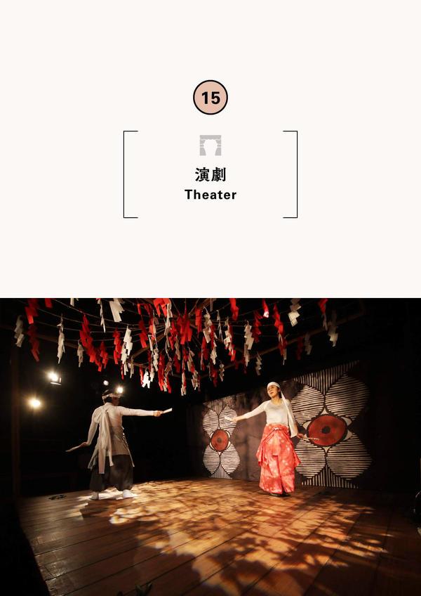 烏丸ストロークロックと祭『祝・祝日』in城崎