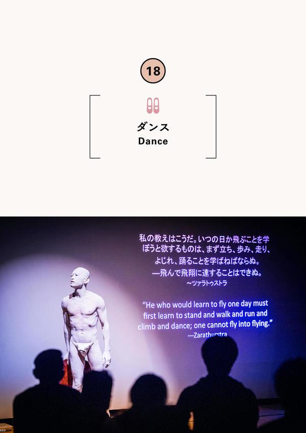 """Kumotaro Mukai Lecture Performance """"Butoh?"""""""
