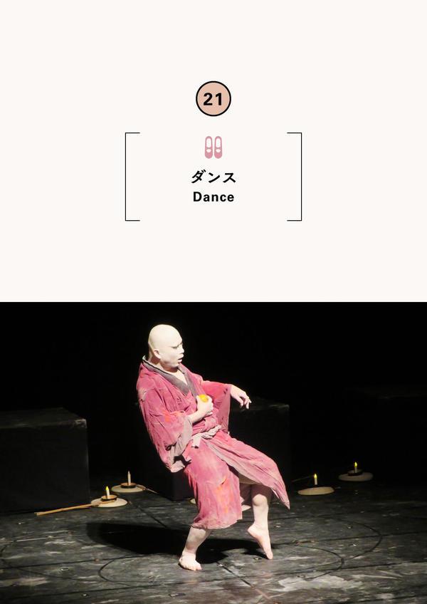 Dairakudakan and Ikko Tamura Butoh Dance Performance 【Artist Public Performance】
