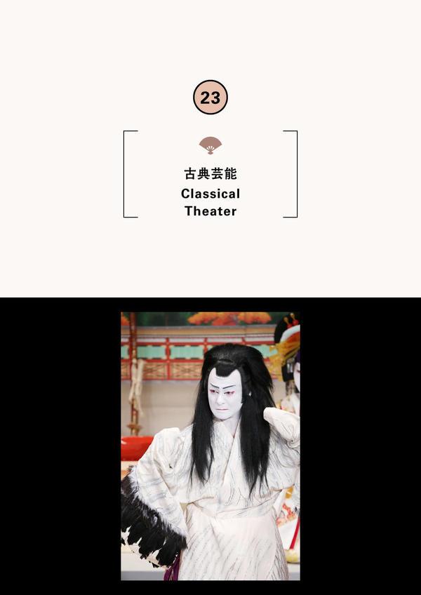 第12回永楽館歌舞伎