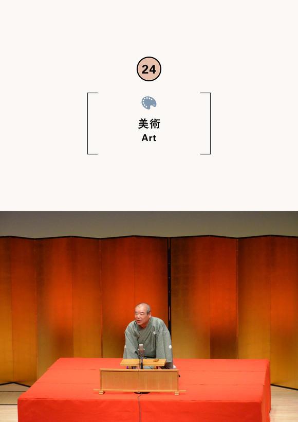 第29回ふれ愛亭