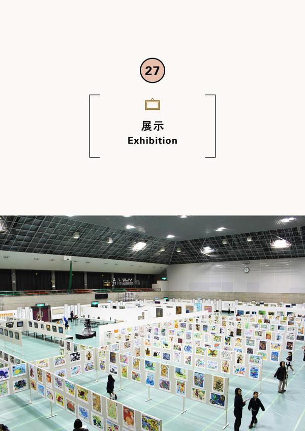 第70回記念 豊岡市美術展
