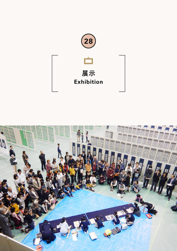 仲田光成記念第19回豊岡全国かな書展