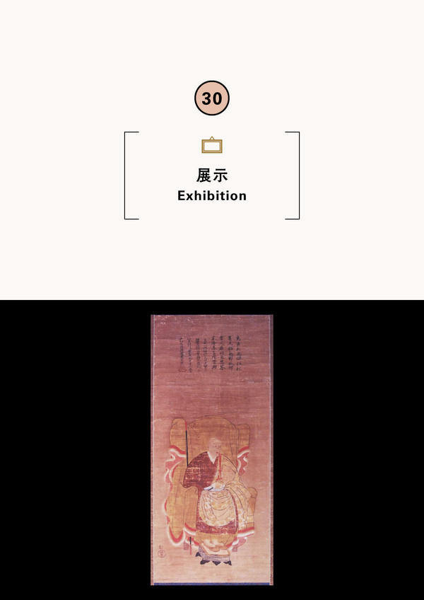 Takuan Osho Yukari Temple: An Exhibition of Sukyouji Temple