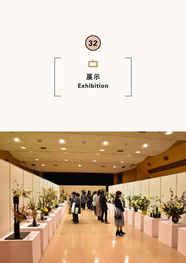 ―ふれあいの祭典-兵庫県いけばな展(豊岡市会場)