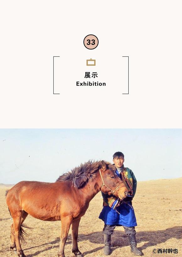 第79回企画展 モンゴル遊牧民と馬